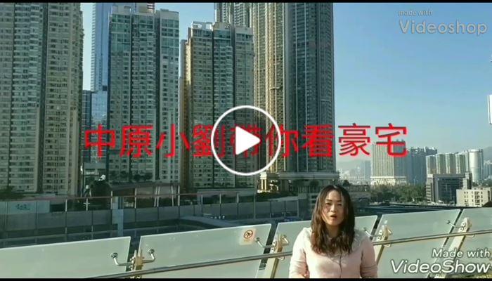 路通財通~必看高鐵盤(國語版) 第三集~GrandAustin 高鐵之最、嶄新豪宅~中原小劉帶你看豪宅