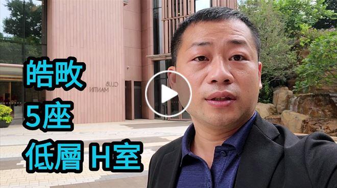 何文田/京士柏 皓畋 5座 低層 H室