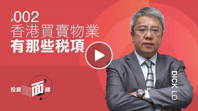 [投資面面睇] 002香港買賣物業有那些稅項