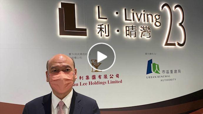 2021年5月5日 「利‧晴灣23」 開價 首張價單50伙 中原地產住宅部總裁