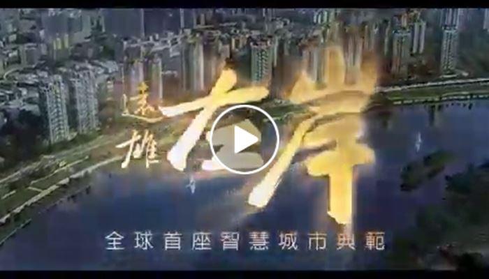 海外尋寶 台灣篇 遠雄左岸整體介紹 中原項目部 (中國及海外物業)