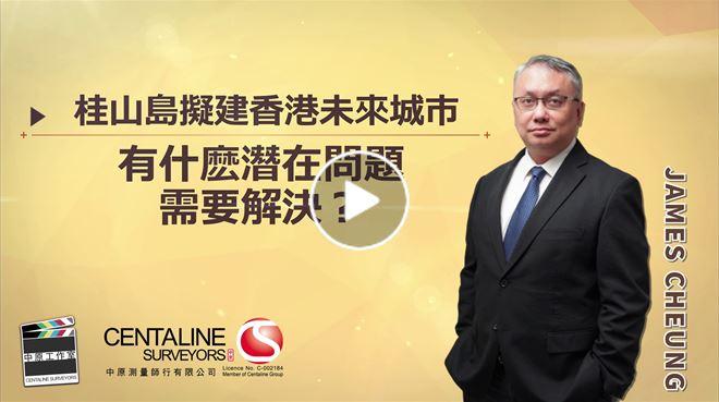 桂山島擬建香港未來城市 有什麽潛在問題需要解決?│ 中原測量師行