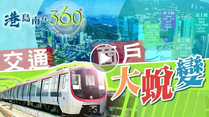 港島南岸360º - 交通、商戶大蛻變!