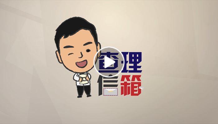 【租務專員查理】 查理信箱 - 改建單位