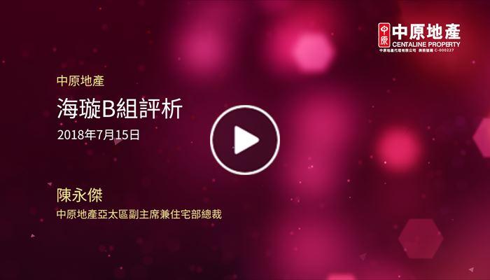 中原地產 海璇B組評析 2018年7月15日 中原地產亞太區副主席兼住宅部總裁