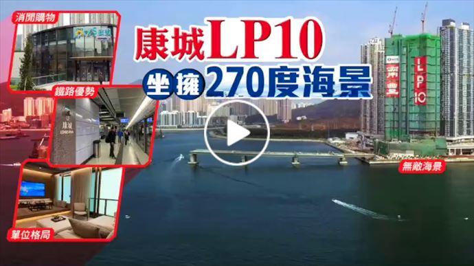 【一手盤攻略】 康城LP10 體驗環海優質生活 影片來源: on.cc東網專訊