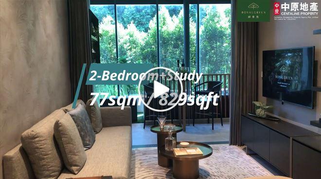 海外尋寶 新加坡篇 第10區 Royalgreen 御景苑:為你介紹2房+書房單位 中原地產代理 (海外)