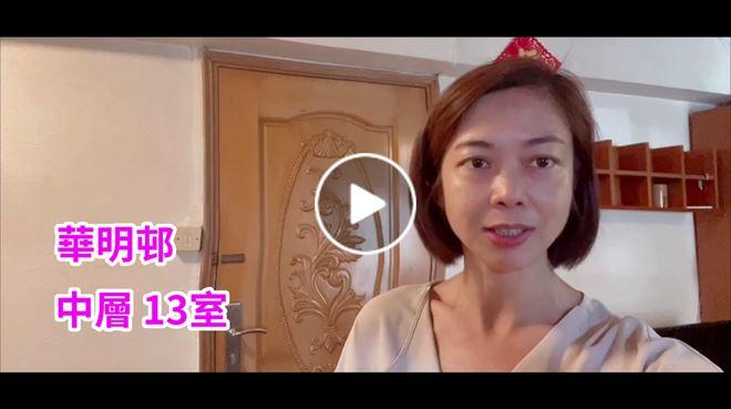 上水/粉嶺 華明邨 中層 13室