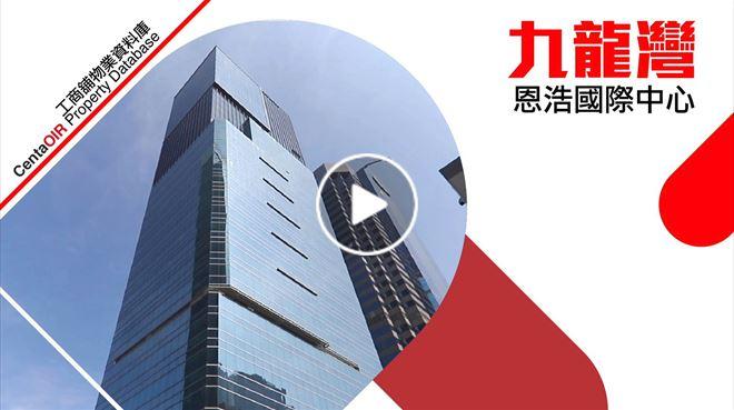 物業資料庫 九龍灣 恩浩國際中心