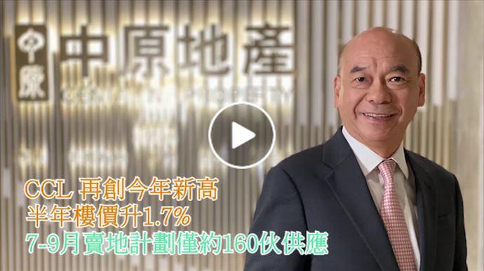 2020年6月26日 CCL 再創今年新高 樓價半年升1.7% 中原地產亞太區副主席兼住宅部總裁