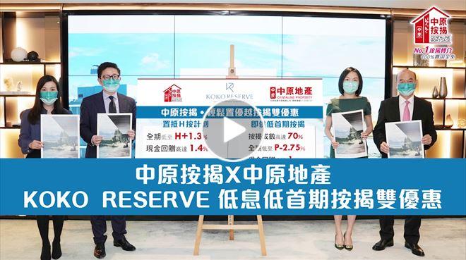 KOKO RESERVE 按揭優惠記者會 (11 OCT 2021)