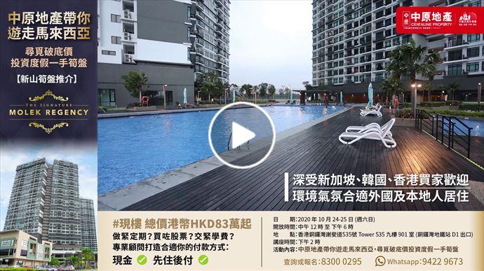 海外尋寶 馬來西亞篇 吉隆坡、新山、檳城筍盤 中原項目部 (中國及海外物業)