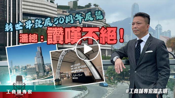 工商舖專家   新世界發展50周年展覽 潘總讚嘆不絕!