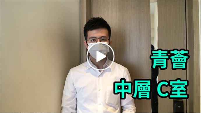 長沙灣/深水埗 青薈 中層 C室