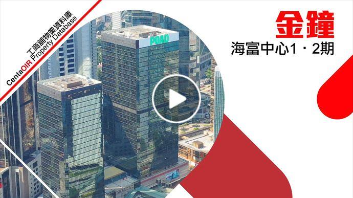 物業資料庫 金鐘海富中心1 • 2期