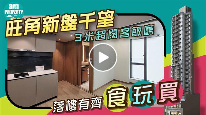 [新盤資訊] 旺角新盤千望3米 超闊客飯廳 落樓有齊食玩買 影片來源 : am730專訊
