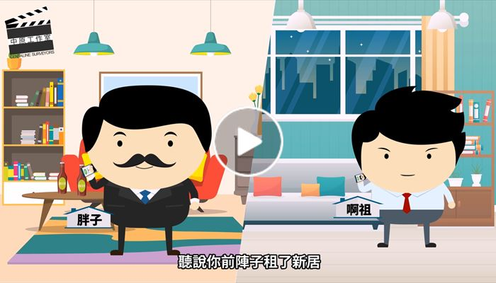 【租務專員查理】租管普通話 – 對話篇(修訂租約)