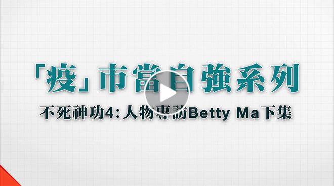 潘總在線 疫市當自強 人物專訪 Betty Ma訪問下集
