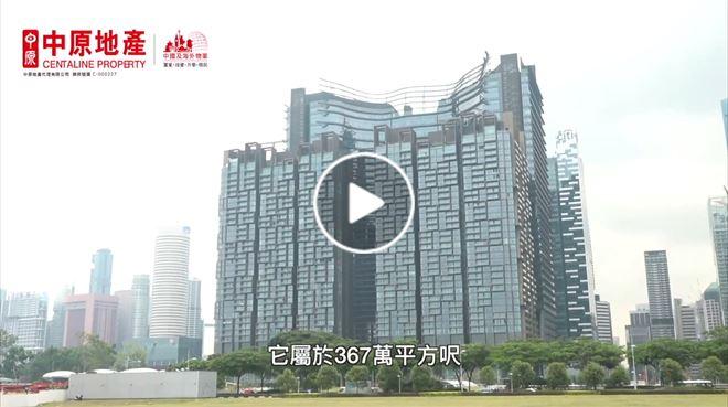 海外尋寶 新加坡篇 Marina One Residences 中原項目部 (中國及海外物業)