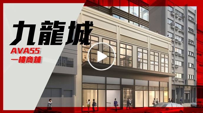 獨家代理 九龍城AVA55一樓商舖