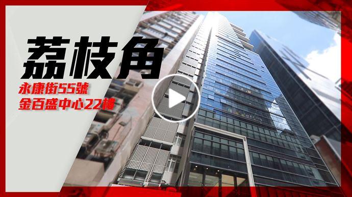 獨家代理 荔枝角金百盛中心22樓