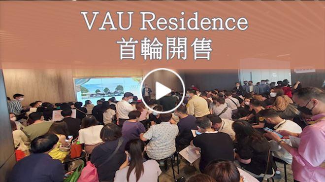 2021年6月19日 VAU Residence開售  中原地產住宅部總裁