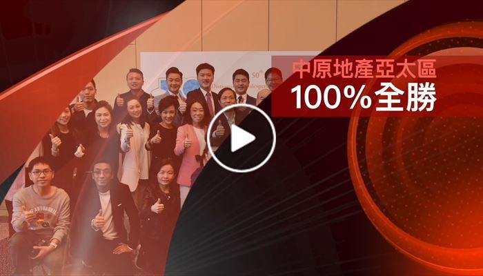 50th DSA精華片段 傑出推銷員獎計劃 第50屆DSA 及OYSA 2018年