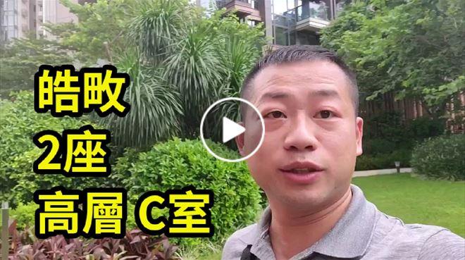 何文田/京士柏 皓畋 2座 高層 C室