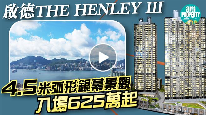 [新盤資訊] 啟德THE HENLEY III 4.5米 弧形銀幕景觀 入場625萬起 影片來源 : am730專訊