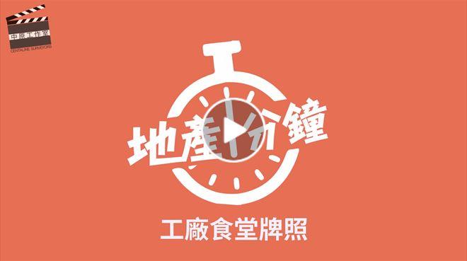 【地產一分鐘】工廠食堂牌照