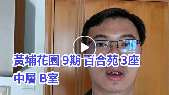黃埔/海逸 黃埔花園 9期 百合苑 3座 中層 B室