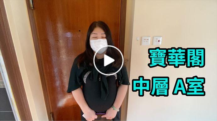 長沙灣/深水埗 寶華閣 中層 A室