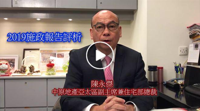 2019年10月16日 2019施政報告評析  中原地產亞太區副主席兼住宅部總裁