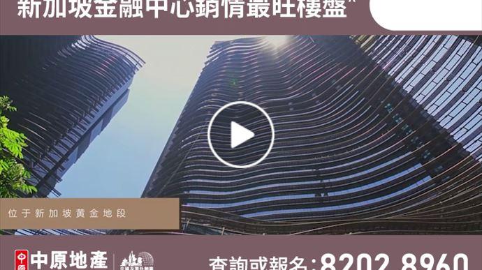 海外尋寶 新加坡篇 新加坡核心地段大型綜合樓盤 – Marina One Residences 中原項目部 (中國及海外物業)