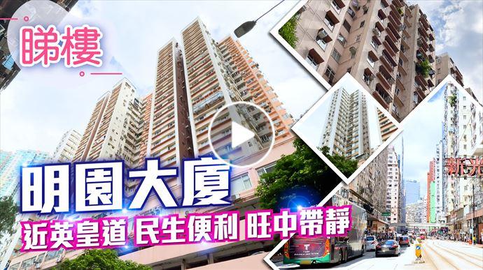 北角 明園大廈 Ming Yuen Mansions
