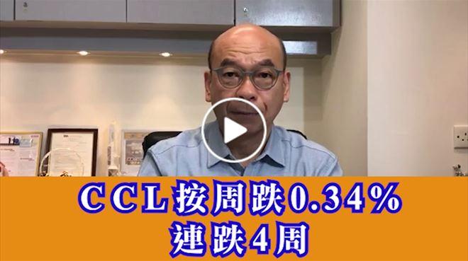 一手平開搶二手客 CCL 連跌4周  累跌逾2%  中原地產住宅部總裁