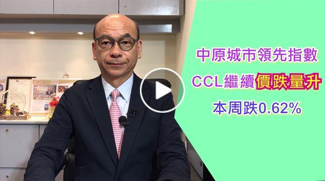 2020年9月18日 CCL繼續價跌量升 本周跌0.62% 尋底快將成功 中原地產亞太區副主席兼住宅部總裁