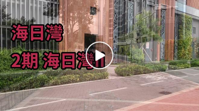 大埔半山/康樂園 海日灣 2期 海日灣II 中層 J室