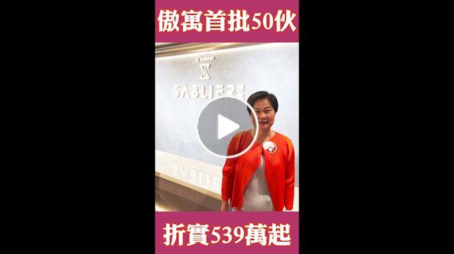 2020年9月23日 傲寓首批50伙 $539萬入場  中原地產亞太區副主席兼住宅部總裁