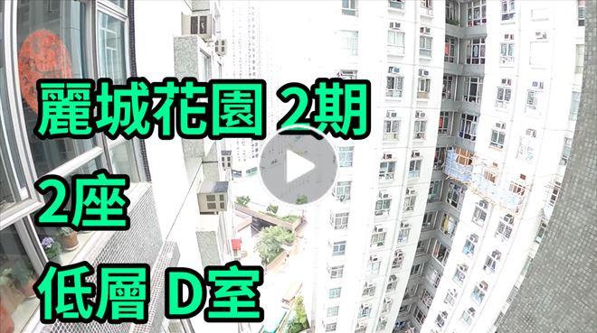 麗城/青山公路(荃灣段) 麗城花園 2期 2座 低層 D室