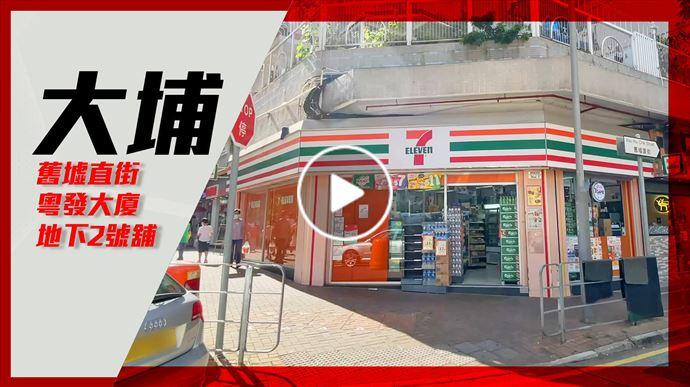 獨家代理 大埔舊墟直街粵發大廈地下2號舖