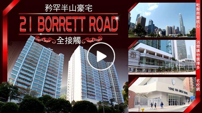 【一手盤攻略】 半山豪宅新盤21 BORRET ROAD 觸目登場 影片來源: on.cc東網專訊
