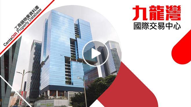 物業資料庫 九龍灣國際交易中心