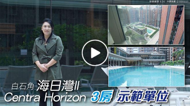【一手新盤】 代理Ning Tsui好介紹 海日灣II 三房現樓示範單位 影片來源:中原樓盤影片庫(CPN)