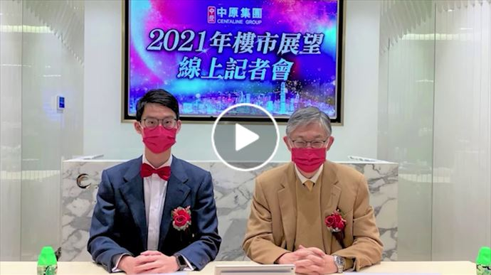 中原集團 2021年樓市展望 線上記者會 中原地產亞太區副主席兼住宅部總裁