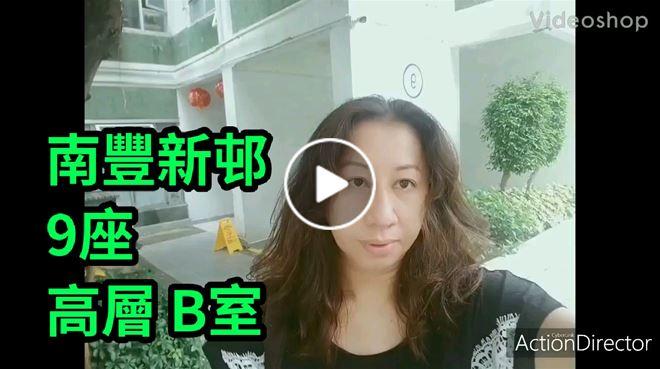 鰂魚涌/康怡 南豐新邨 9座 高層 B室
