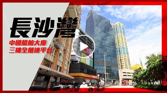 獨家代理 長沙灣 中國船舶大廈三樓全層連平台