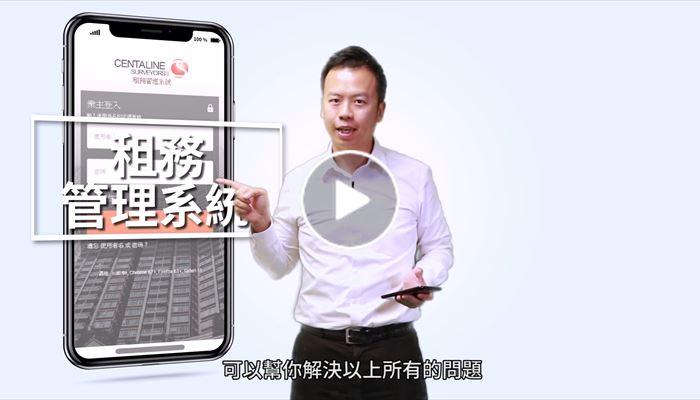 【租務專員查理】 租務管理系統