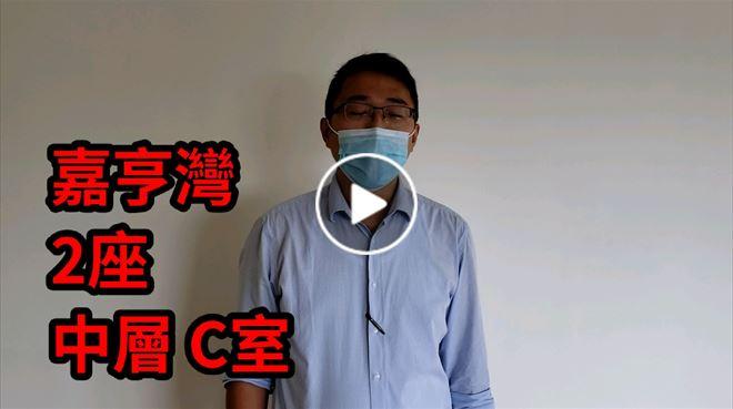 鯉景/嘉亨/逸濤/西灣河 嘉亨灣 2座 中層 C室