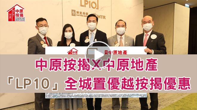 LP10按揭優惠記者會 精華片段 (2 Feb 2021)